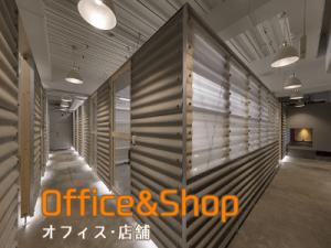 オフィス・店舗